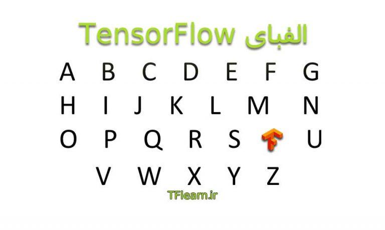 الفبای TensorFlow