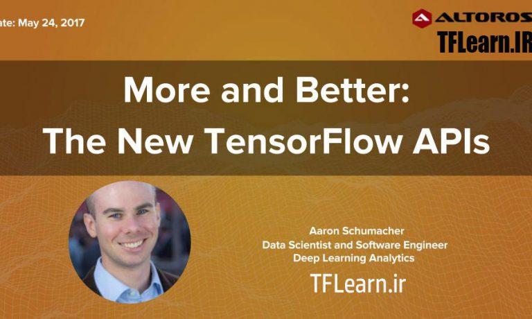 وبینار رایگان معرفی APIهای جدید TensorFlow